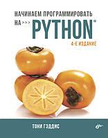 Начинаем программировать на Python. Гэддис Тони.
