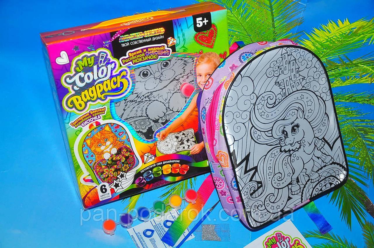 My Color Bagpack рюкзачок раскраска краски лак кисточка данко тойс детский рюкзак детская сумочка продажа цена в харькове настольные игры от