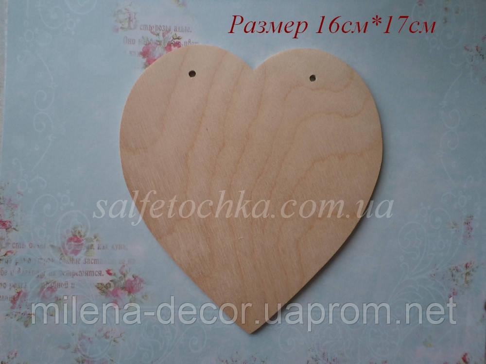 """Фигурка-подвеска """"Сердце большое с двумя дырочками"""""""