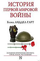 Лиддел Гарт История Первой Мировой войны 1914-1918 (тв)