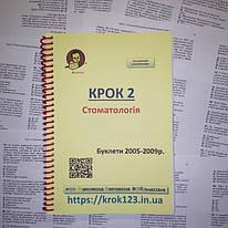 Крок 2. Стоматологія. Буклети 2005-2009 роки. Для українців україномовних