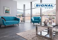 Каталог Signal 2018