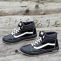 Стильные зимние мужские черные кроссовки Vans реплика кожаные натуральный мех (Код: Б1264a)