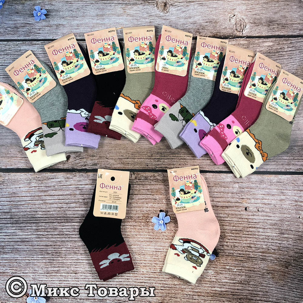 Детские теплые носки для девочек Размер:30- 35 см (7400)