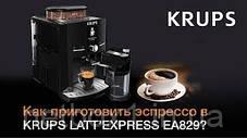 Кофемашина Krups  EA82, фото 2