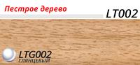 LТ002 Пестрое дерево - плинтус напольный с кабель-каналом Line Plast  58 мм