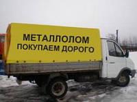 Самовывоз металлолома Харьков, Вывоз металлолома Харьков, металлолом харьков