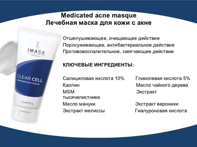 Баннер Маска Clear Cell