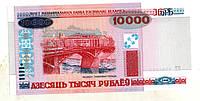 Беларусь 10.000 рублей 2000 год состояние UNC