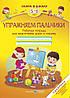 Рабочая тетрадь по подготовке навыков письма для детей 5-6 рокив.Упражняем пальчики. Одобрено!