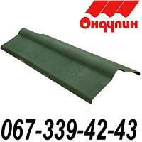 Ондулин зеленый конек 1*0,15 м