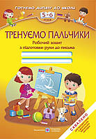 Робочий зошит з підготовки навичок письма для дітей 5–6 років.Тренуємо пальчики. СХВАЛЕНО!
