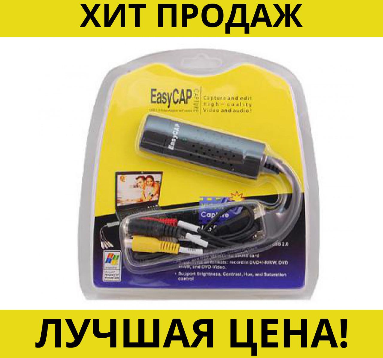Регистратор Easy cap 1ch, фото 1
