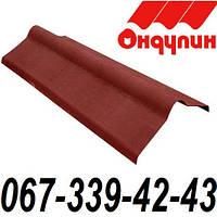 Ондулин красный конек 1*0,15 м