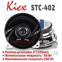 Автомобильная акустика Kicx STC-402 (Круглые коаксиальные динамики 100 мм, 10 см, комплект 2 штуки )