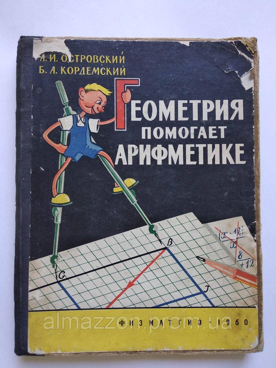 Геометрия помогает арифметике. А.Островский, Б.Кордемский. 1960 год