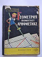 Геометрия помогает арифметике. А.Островский, Б.Кордемский. 1960 год, фото 1