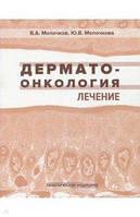 Молочков В.А., Молочкова Ю.В. Дерматоонкология. Лечение