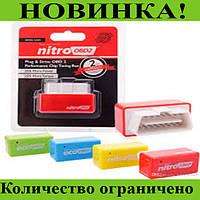 Прибор для экономии топлива автомобиля Nitro OBD2 (Chip Tuning for disel)!Розница и Опт