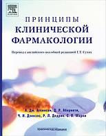 Сухих Г.Т., Аткинсон А.Дж. Принципы клинической фармакологии