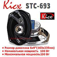 """Автомобильная акустика Kicx STC 693 (Овальные 3-x полосные коаксиальные 6x9"""" (163x235мм), комплект 2 штуки )"""