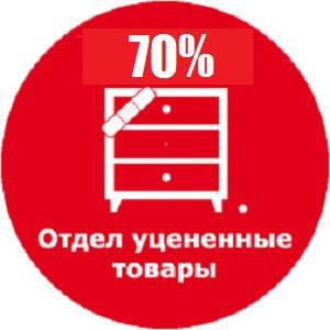 Товары с браком - уценка до 70%