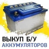 Выкуп старых,б/у аккумуляторов - 4.00* грн за 1 Ач