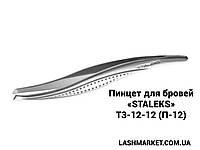 Пінцет для корекції брів «СТАЛЕКС» (П – 12), фото 1