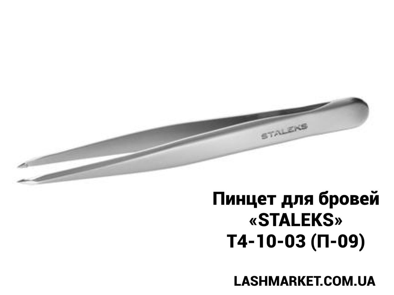 Пинцет для коррекции  бровей «СТАЛЕКС» (П – 09)