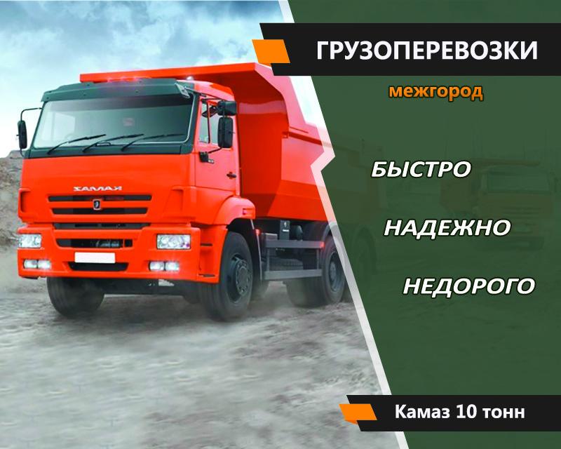 Грузоперевозки Автомобилем КАМАЗ 10 тон  Межгород