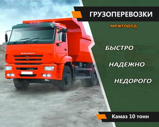 Грузоперевозки Автомобилем КАМАЗ 10 тон  Межгород, фото 2