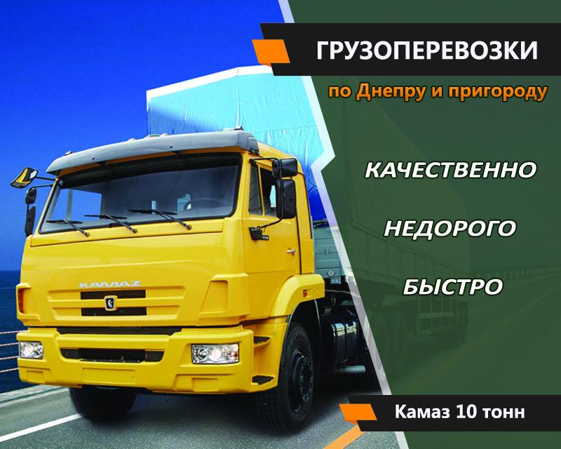 Грузоперевозки Автомобилем КАМАЗ  10 тон  по Днепру