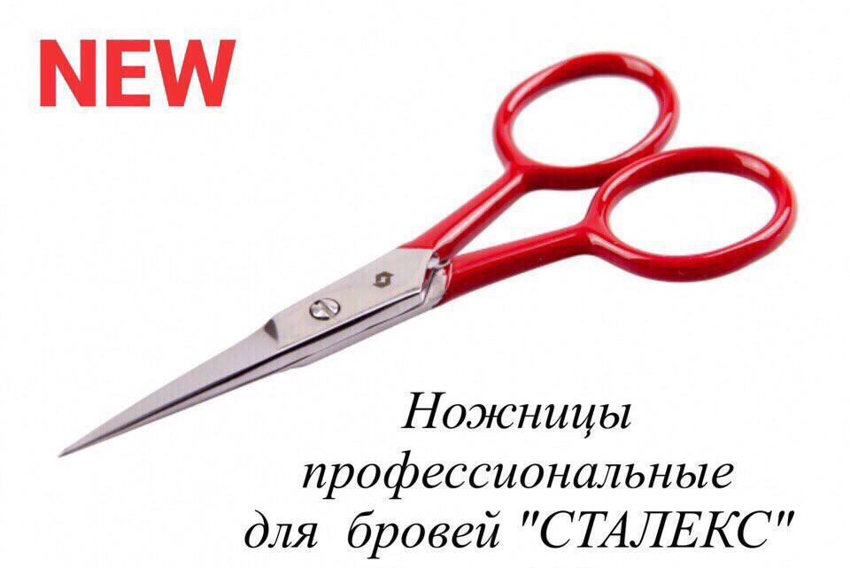 Ножиці професійні для брів «СТАЛЕКС»