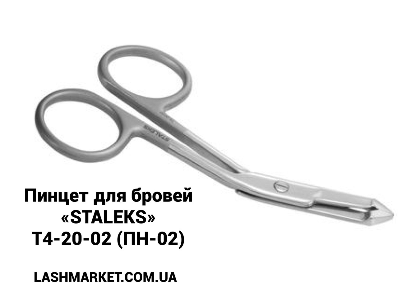 Пинцет-ножницы для бровей «СТАЛЕКС» (ПН - 02)