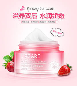Ночная маска для губ увлажнение и питание BIOAQUA Lip Strawberry Mask (20г)