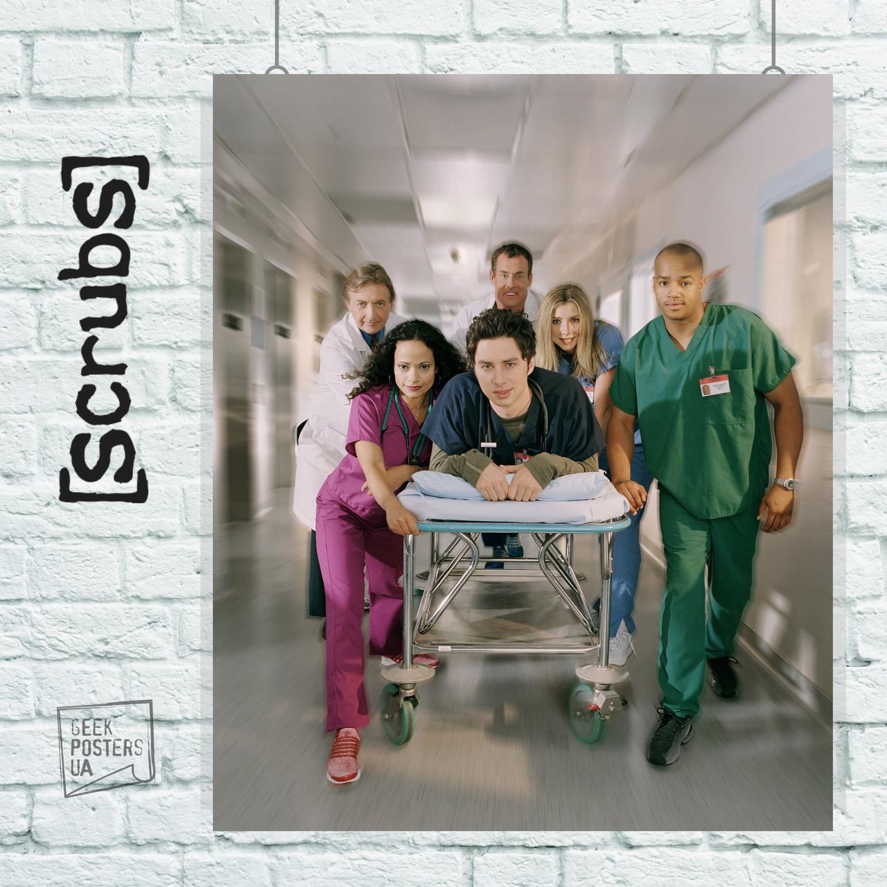"Постер Сериал ""Клиника"", Scrubs . Размер 60x48см (A2). Глянцевая бумага"