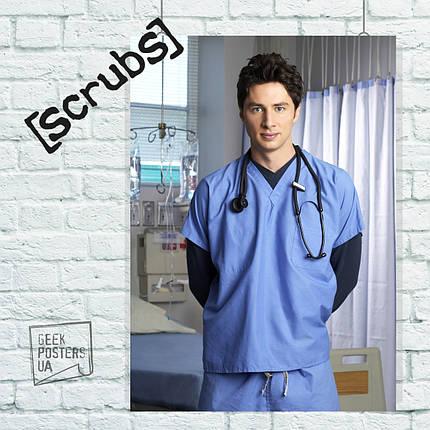 "Постер Сериал ""Клиника"", Scrubs . Размер 60x40см (A2). Глянцевая бумага, фото 2"