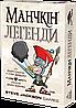 Скоро в наличии Манчкин Легенды (Украинское издание)