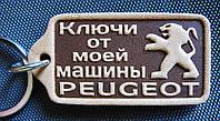 Брелок для ключей Пежо