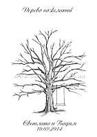 Свадебное дерево пожеланий №1
