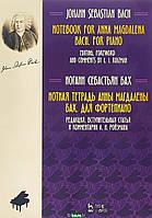 Бах И.С. Нотная тетрадь Анны Магдалены Бах. Для фортепиано. Ноты