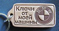 Брелок кожаный: БМВ.