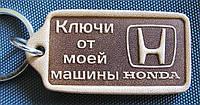 Брелок з натуральної шкіри Honda автобрелок