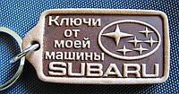Кожаный брелок Субару Subaru