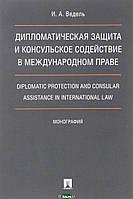 Ведель Игорь Анатольевич Дипломатическая защита и консульское содействие в международном праве