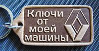 Брелоки из натуральной кожи Рено Renault