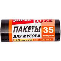 Пакет д/м, 35л, 15шт/рул, черный, Super Lux