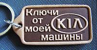 Сувенирный брелок из кожи КИА.