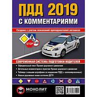 ПДД Украины с комментариями 2019 издательства Монолит