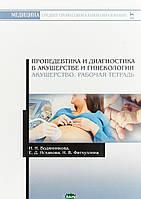 Водянникова И.Н. Пропедевтика и диагностика в акушерстве и гинекологии. Акушерство. Рабочая тетрадь